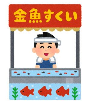 金魚すくい屋台